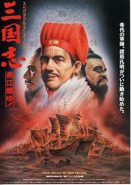 三国志:长江的燃烧