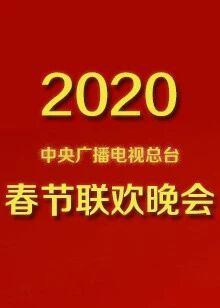 2020央视春晚