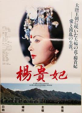 杨贵妃1992