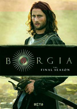 博尔吉亚家族第三季
