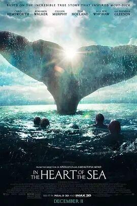 海洋深处2015