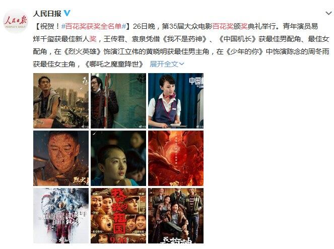 易烊千玺获大众电影百花奖最佳新人奖 完整获奖名单出炉