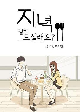 一起吃晚餐吗