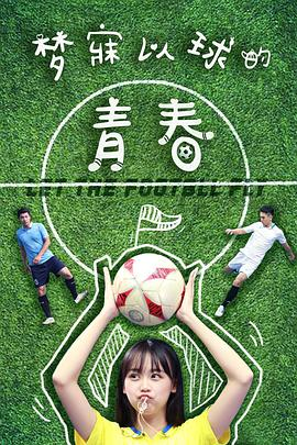梦寐以球的青春