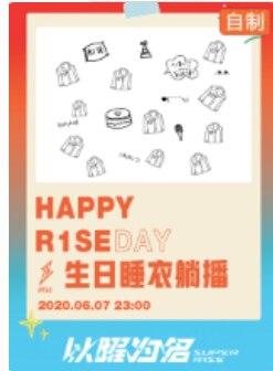HAPPY R1SE DAY ·R1SE生日睡衣躺播