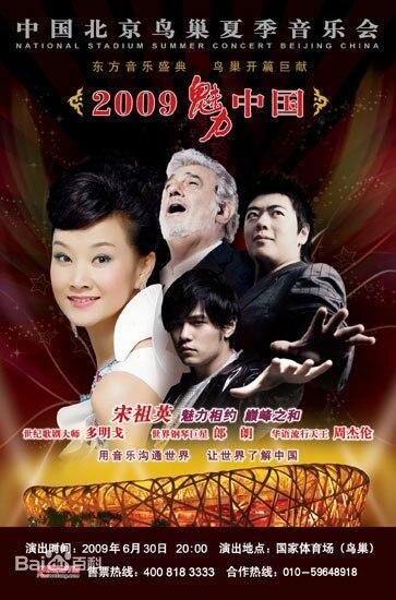 魅力·中国 - 宋祖英2009鸟巢夏季音乐会