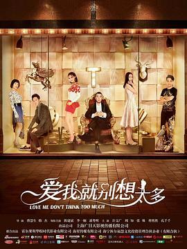 《爱我就别想太多》-香港剧手机在线观看