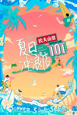 夏日冲浪店的海报