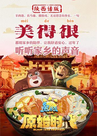 熊出没·原始时代 陕西话版