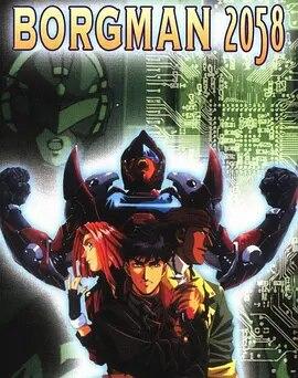 超音战士2 OVA 新世纪2058粤语