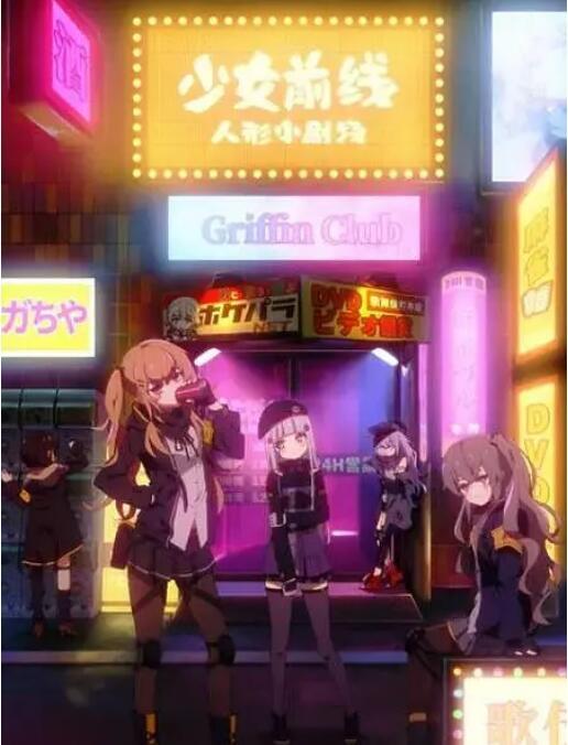少女前线 人形小剧场日语版