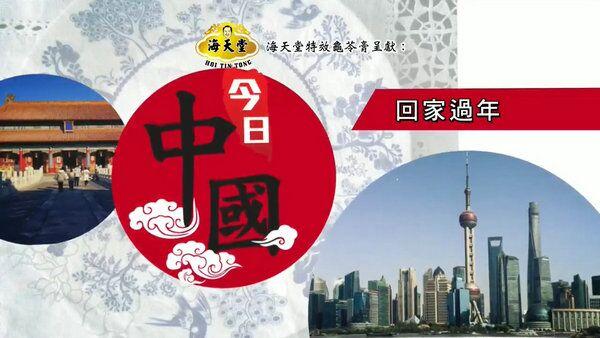 今日中国回家过年