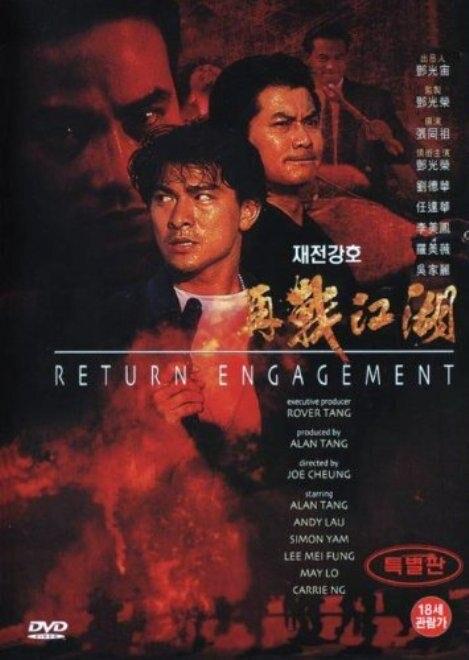 再战江湖1990