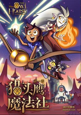 猫头鹰魔法社海报