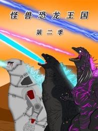 怪兽恐龙王国第2季
