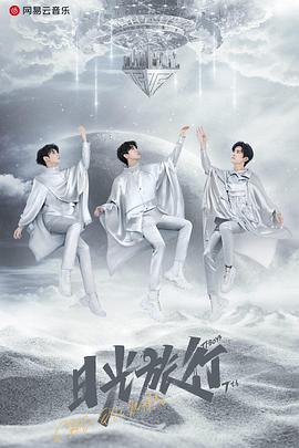 TFBOYS日光旅行七周年线上演唱会