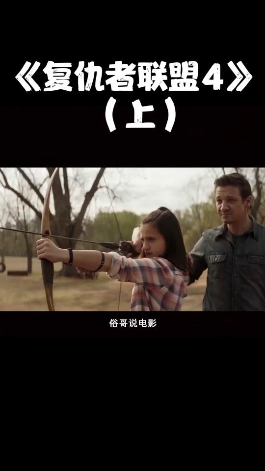 说电影《复仇者联盟4》