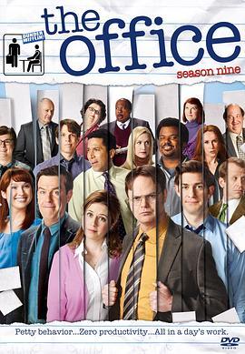 办公室第九季