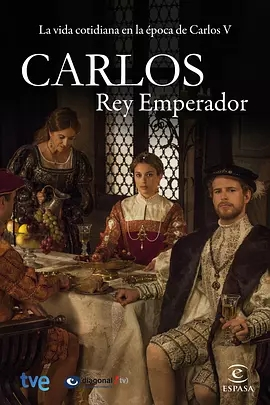 卡洛斯帝王第一季