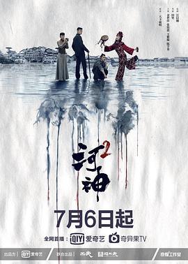 河神2海报