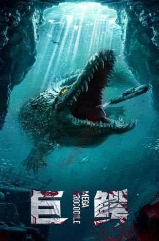 巨鳄2019/勇闯巨鳄岛