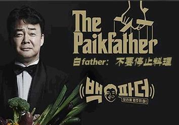 白father:不要停止料理