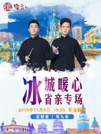 德云社孟鹤堂相声专场哈尔滨站