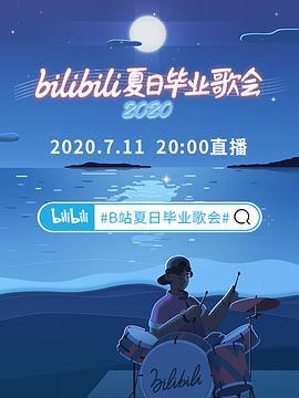 bilibili夏日毕业歌会2020