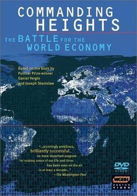 制高点:世界经济之战