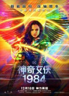 《神奇女侠1984》电影完整版_高清视频资源在线观看