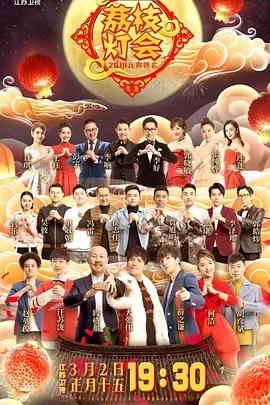 2018江苏元宵晚会