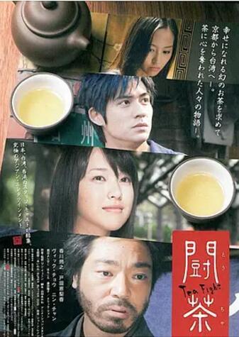 斗茶2008