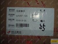 qiantangjiang qj125t-12с дро воздушный фильтр воздушный фильтр