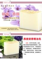овес молоко эфирное масло мыло Камилла мыло ручной работы крем против морщин г09