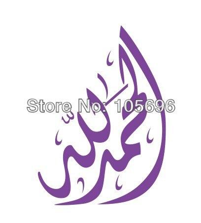 Custom Made Cm Muslim Design Home Sticker Decals Wall Decor - Stickers for cars custom made