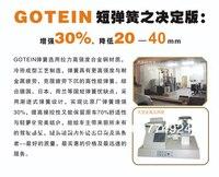 оригинал импорт gotein Тойота, геркулес уменьшить золотой изменения короткая пружинная подвеска амортизатор короткая весна