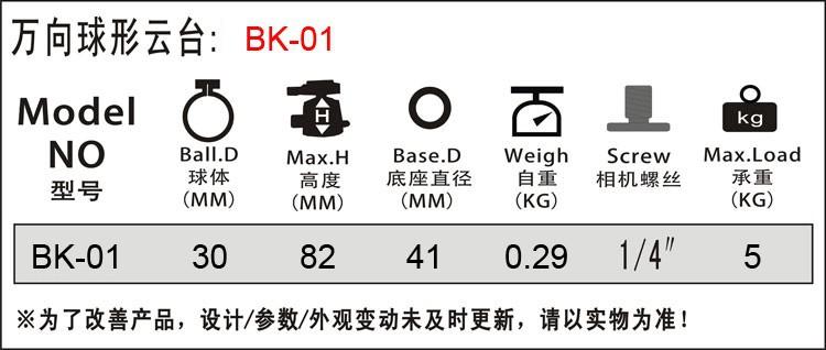 BK-01 E