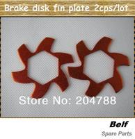 нижняя металлические части, диск тормозной плавник пластина, оптом и в розницу