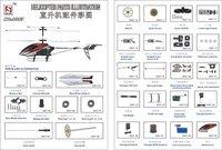 9097 - 02 для 9097 вертолет запчасти для dh9097
