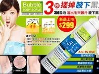 4 шт. х из Natural / authentic зазывал пузырь скраб для тела asean текстуру кожи по уходу за кожей 250 мл