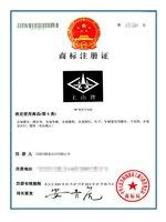 регистрация товарного знака для любых продуктов / любой страны, как школа / отель / салон / кухонная мебель / сад комплект