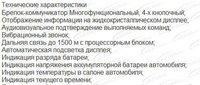 ЭМС бесплатная доставка высокого класса с двухсторонней автосигнализации/Шер-хан/magicar 5/жк дистанционного/русская версия/без таймера режиме пуск