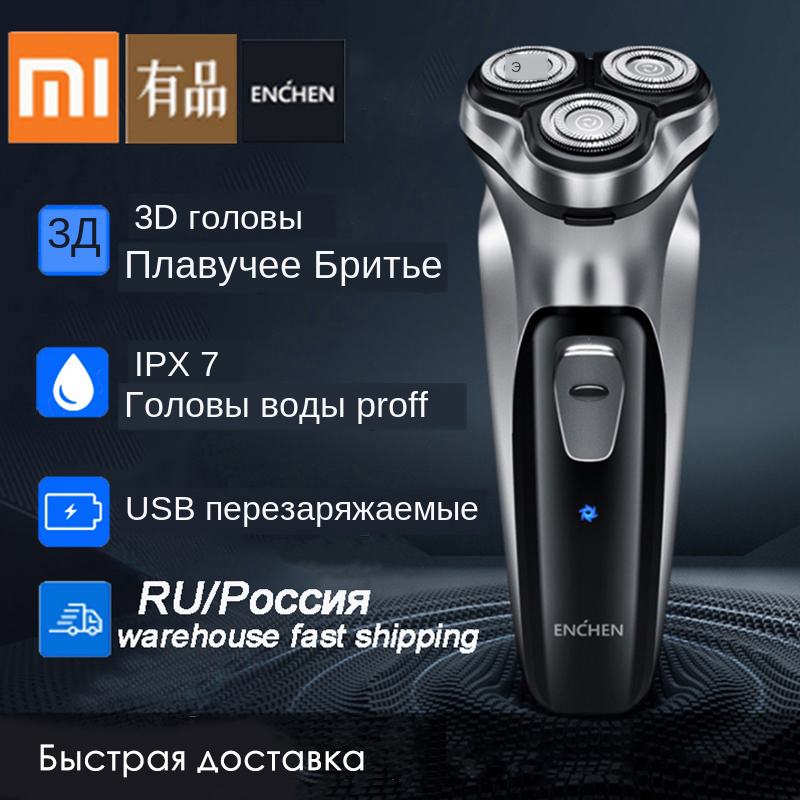 XIAOMI Original Face Shaver Enchen Flex Razor 3D Electric Shaver Men Washable USB Rechargeable Shaving Beard Machine Barbeador 5