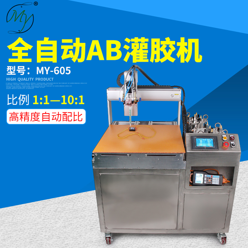 MY-605 Automatic AB Double Liquid Glue Pouring Machine Three-axis Linkage PLC Electric Mixer