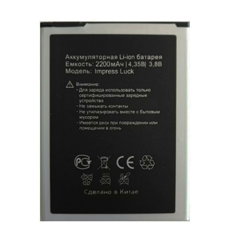New Rechargeable Battery For Vertex Impress Luck Cellphone Batteria 2200mAh Li-Ion Batteries Replacement +Tracking Number