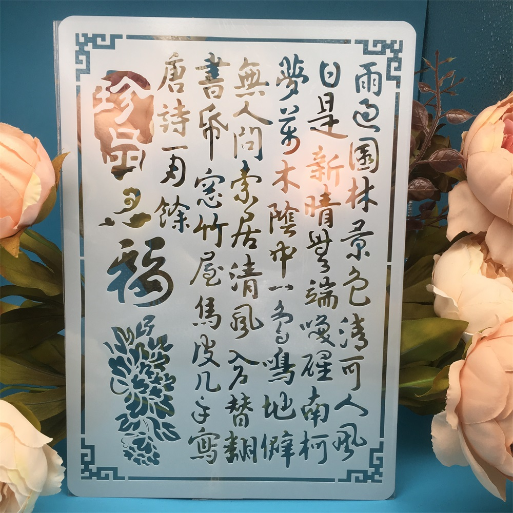 29*21cm A4 Chinese Words Tang Poem DIY Craft Layering Stencils Painting Scrapbooking Stamping Embossing Album Card Template