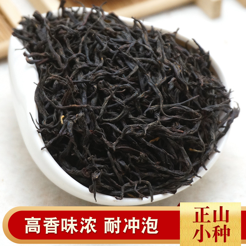 2019 High quality Lapsang Souchong Black tea Wuyi Lapsang Souchong Tea Zheng Shan Xiao Zhong Red Tea For Lose Weight