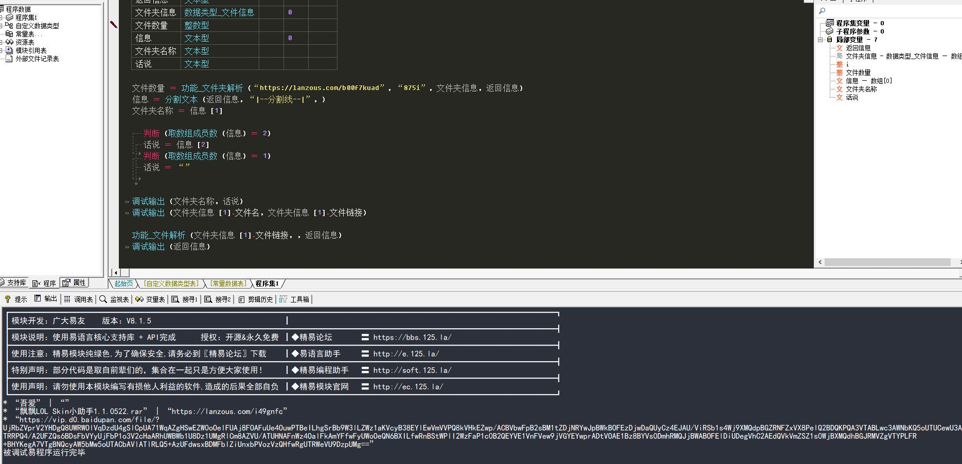 蓝奏云解析文件 文件夹_可带密码