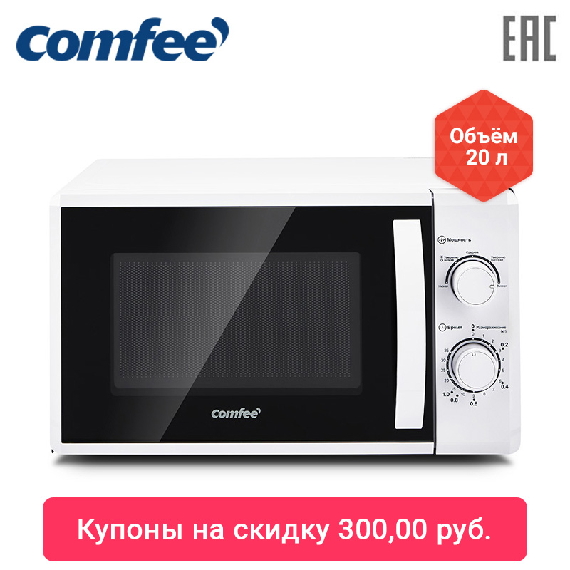 лучшая цена Microwave oven convection oven grill microwaves for kitchen Comfee Midea CMW207M02W