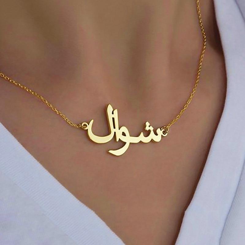 Ожерелья на заказ с арабским именем для женщин и мужчин, цепочка из нержавеющей стали золотого и серебряного цвета, ожерелье с кулоном, ювел...